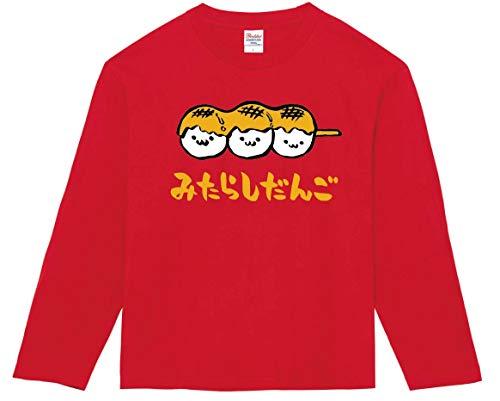 みたらしだんご みたらし団子 スイーツ 食べ物 筆絵 イラスト カラー おもしろ Tシャツ 長袖 レッド S