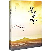 Hua Yin(Chinese Edition)