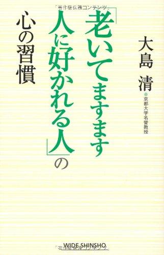 「老いてますます人に好かれる人」の心の習慣 (WIDE SHINSHO166) (新講社ワイド新書)