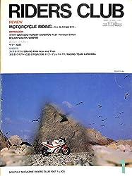 RIDERS CLUB (ライダースクラブ) 1987年1月号 MOTERCYCLE RIDING 片山敬済のMC哲学 カワサキGPZ400S ハーレーダビッドソン