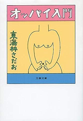 オッパイ入門 (文春文庫 し 6-95)