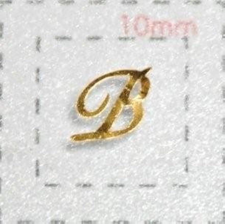 キャンセル伝染性研磨剤Nameネイルシール【アルファベット?イニシャル】大文字ゴールド( B )1シート9枚入