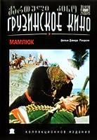 Mamluk (Mamlyuk) (RUSCICO) - russische Originalfassung [Мамлюк] [DVD] [DVD]