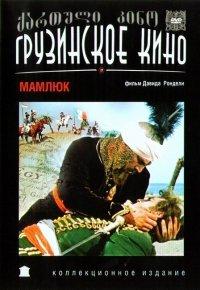 Mamluk (Mamlyuk) (RUSCICO) - russische Originalfassung [Мамлюк]