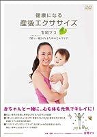 健康になる 産後エクササイズ ~吉岡マコ「美しい母(マドレボニータ)」になるためのセルフケア~ [DVD]
