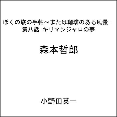 『第八話キリマンジャロの夢:ぼくの旅の手帖〜または珈琲のある風景』のカバーアート