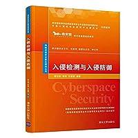 入侵检测与入侵防御(网络空间安全重点规划丛书)
