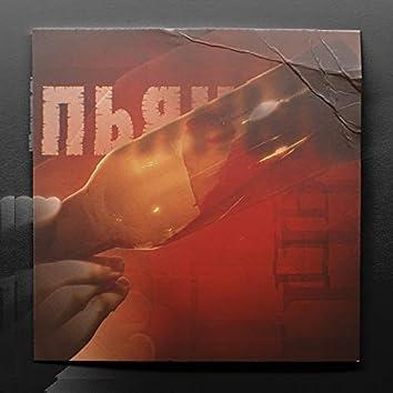 Пьяный (feat. INSIDE) [prod. by dendimono]