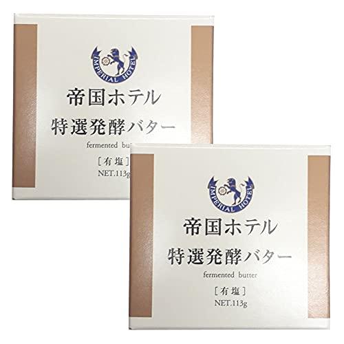 冷蔵 帝国ホテル 特選発酵バター 113g 2個セット