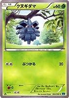 ポケモンカードXY クヌギダマ / ワイルドブレイズ / シングルカード