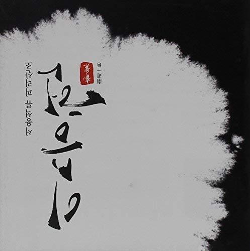 Seo Yong Seok Ryu Piri Sanjo