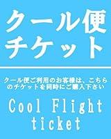 【お手軽ワイン館】ワイン専用 クール便チケット