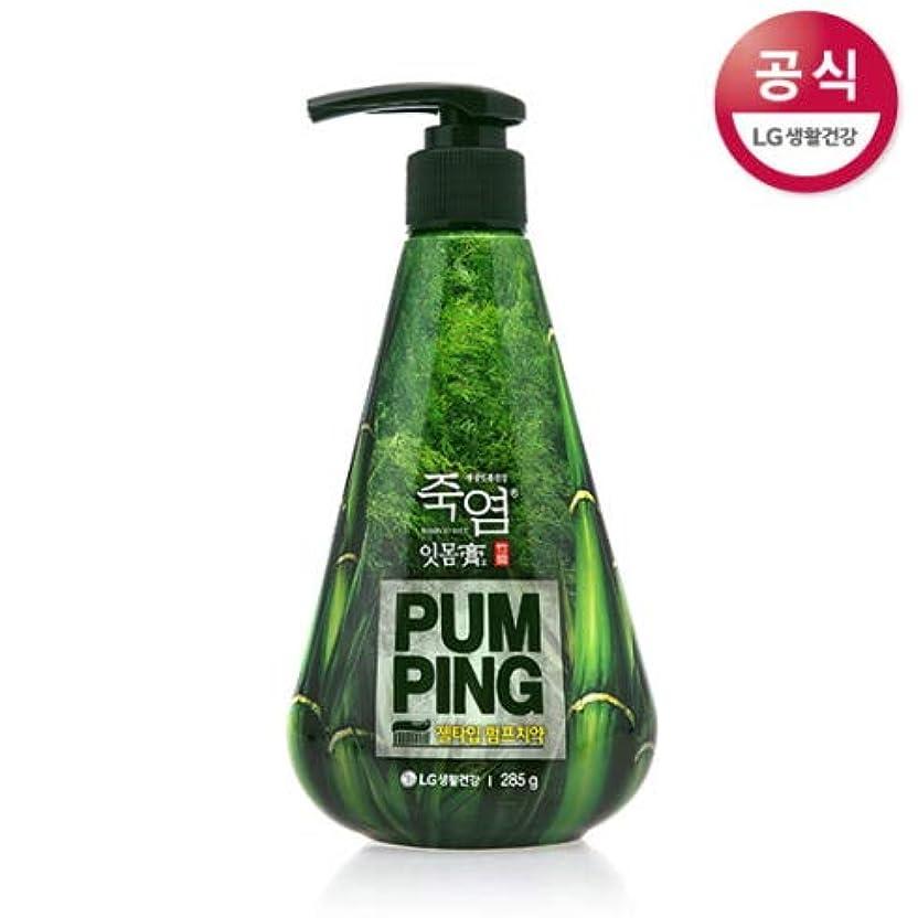 セーブ全部最悪[LG HnB] Bamboo salt gum and pumped toothpaste/竹塩ガムとポンピング歯磨き粉 285gx1個(海外直送品)