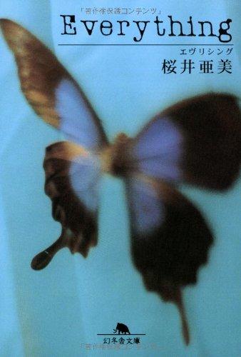 エヴリシング (幻冬舎文庫)