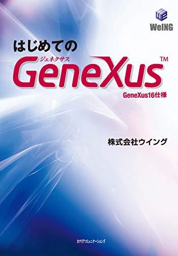 はじめてのGeneXus GeneXus16仕様