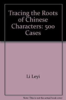 Tracing the Roots of Chinese Characters: 500 Cases
