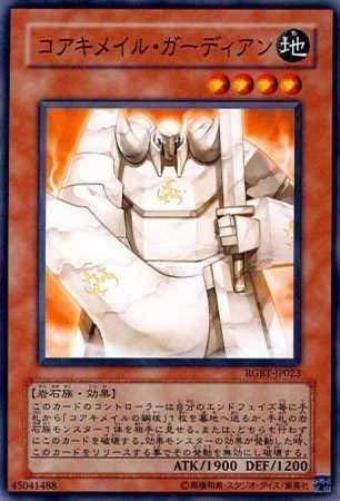 遊戯王 RGBT-JP023-N 《機皇・ガーディアン》 Normal