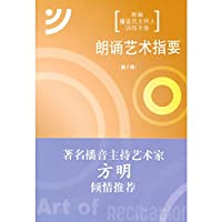 Speech Arts mean it - ( Version 2 ) - ( with CD )(Chinese Edition)