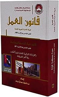 قانون العمل في دولة الامارات العربية المتحدة القانون الإتحادي رقم (8) لسنة 1980 م