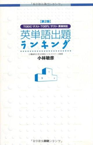 【第2版】英単語出題ランキングの詳細を見る