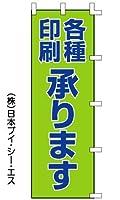 【各種印刷承ります】のぼり旗 3枚セット (日本ブイシーエス)28K001065001