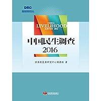 中国民生调查2016