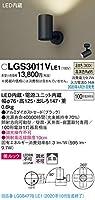 パナソニック(Panasonic) 天井直付型・壁直付型・据置取付型 LED(温白色) スポットライト 美ルック・拡散タイプ LGS3011VLE1