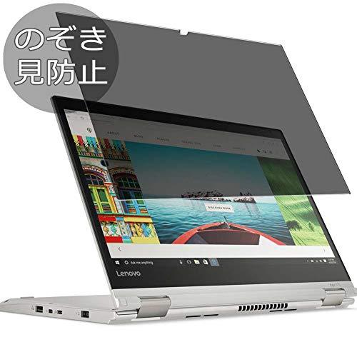 VacFun Anti Espia Protector de Pantalla para Lenovo ThinkPad Yoga 370 2017 13.3