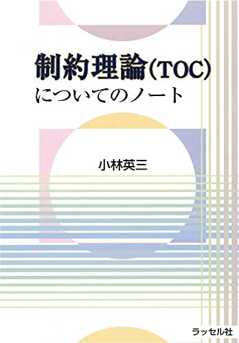 The note of TOC (Japanese Edition)