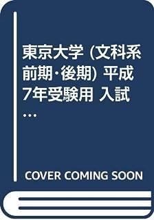 東京大学 (文科系 前期・後期) 平成7年受験用 入試問題研究1