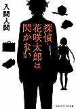探偵・花咲太郎は閃かない / 入間 人間 のシリーズ情報を見る