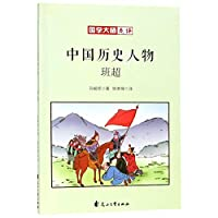 国学大师点评中国历史人物:班超