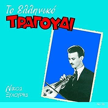 To Elliniko Tragoudi - Nikos Xylouris