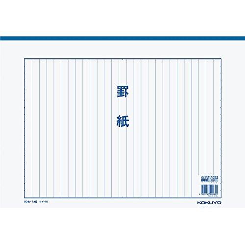 コクヨ 罫紙 B4 縦書き 藍刷り 13行 50枚 ケイ-10