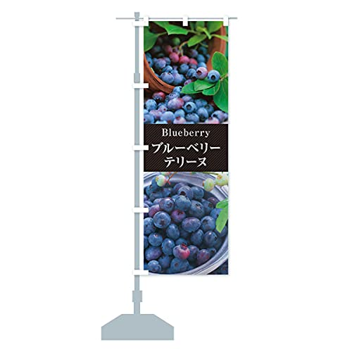 ブルーベリーテリーヌ のぼり旗 サイズ選べます(ショート60x150cm 左チチ)
