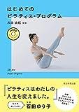 【DVD付き】はじめてのピラティス・プログラム