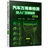 Automotive Multimeter detected from entry to the master (second edition)(Chinese Edition)