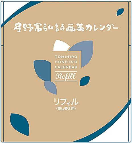 グロリアアーツ 星野富弘 2022年 カレンダー 詩画集 リフィル 差し替え用 No.6122