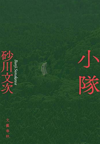 小隊 (文春e-book)
