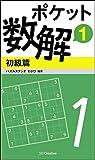 ポケット数解1 初級篇 (ポケットパズル)