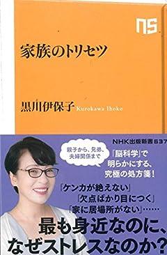 家族のトリセツ: 共感力を高める脳科学 (NHK出版新書 637)