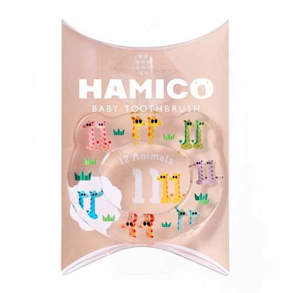 悪性腫瘍市町村絡まるHAMICO(ハミコ) ベビー歯ブラシ 「12 Animals(12アニマルズ)」シリーズ キリン (11)