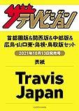 限定 ザテレビジョン 2021年10 22号 Travis Japan 表紙4種類セット