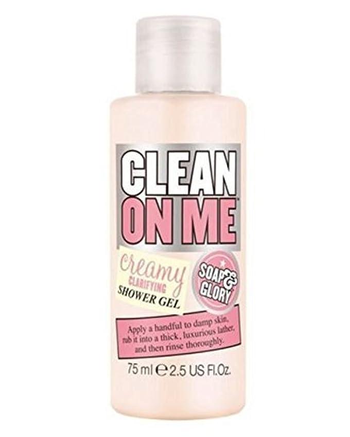 ボイド粘着性境界Soap And Glory Clean On Me Shower Gel Travel Size 75ml