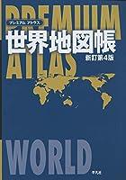 プレミアム アトラス 世界地図帳 新訂第4版