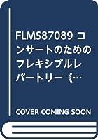 FLMS87089 コンサートのためのフレキシブルレパートリー《5パート+打楽器》 心の瞳 合唱つき/三木たかし作曲