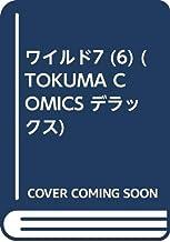 ワイルド7 (6) (TOKUMA COMICS デラックス)