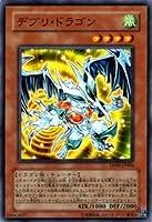 遊戯王カード 【 デブリ・ドラゴン 】 DP09-JP004N 《デュエリストパック 遊星編2》