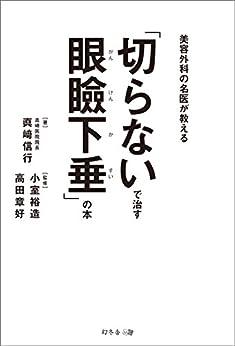 [真崎信行, 小室裕造, 高田章好]の「切らないで治す眼瞼下垂」の本
