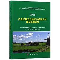 农业发展方式转变与美丽乡村建设战略研究(精)/中国生态文明建设重大战略研究丛书